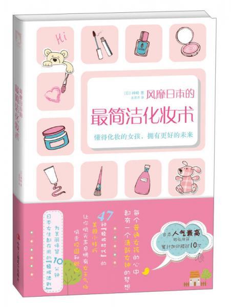 风靡日本的最简洁化妆术