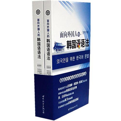 面向外国人的韩国语语法(韩国延世大学语学堂专家精心打造,实学实用,含练习册)