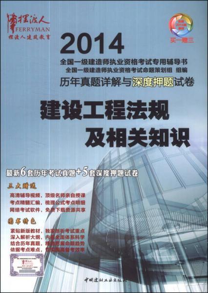 2014全国一级建造师执业资格考试专用辅导书·历年真题详解与深度押题试卷:建设工程法规及相关知识
