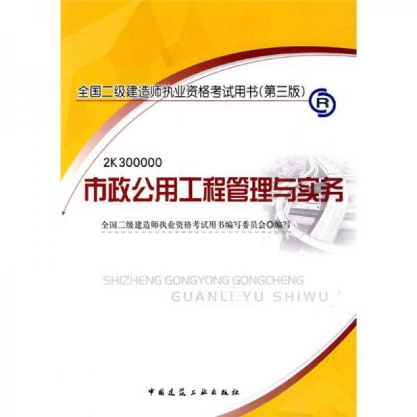 全国二级建造师执业资格考试用书(第3版):市政公用工程管理与实务