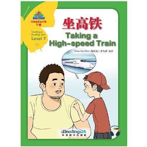 华语阅读金字塔·7级·4.坐高铁