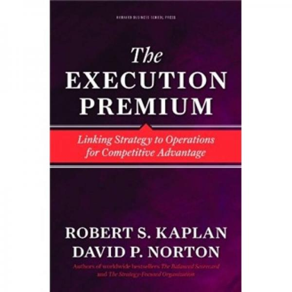 The Execution Premium:Linking Strategy to Operations for Competitive Advantage 平衡计分卡战略实践