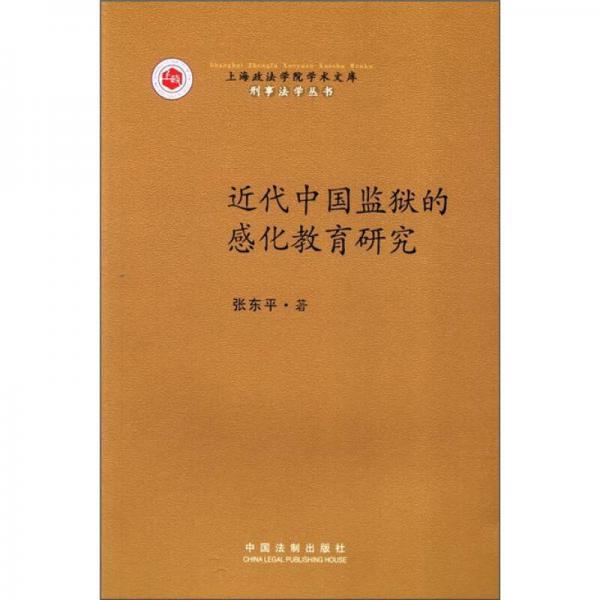 上海政法学院学术文库·刑事法学丛书:近代中国监狱的感化教育研究