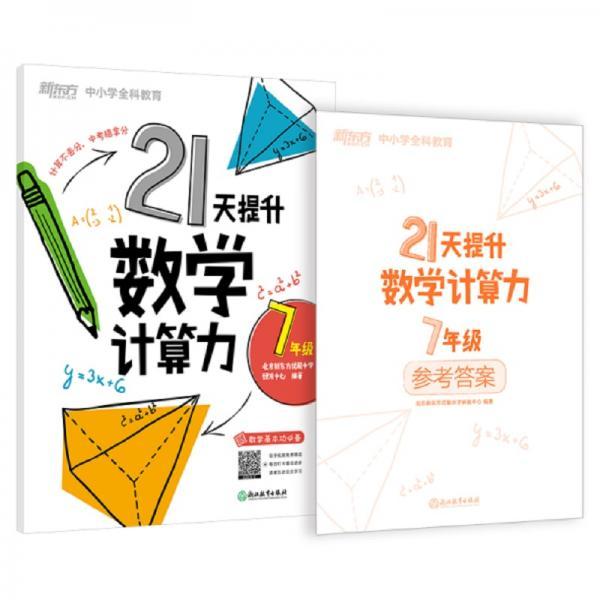 新东方21天提升数学计算力7年级