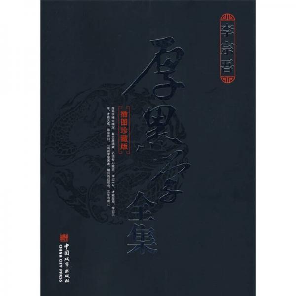 厚黑学全集(插图珍藏版)