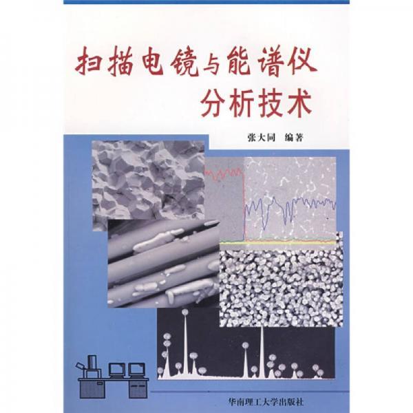 扫描电镜与能谱仪分析技术