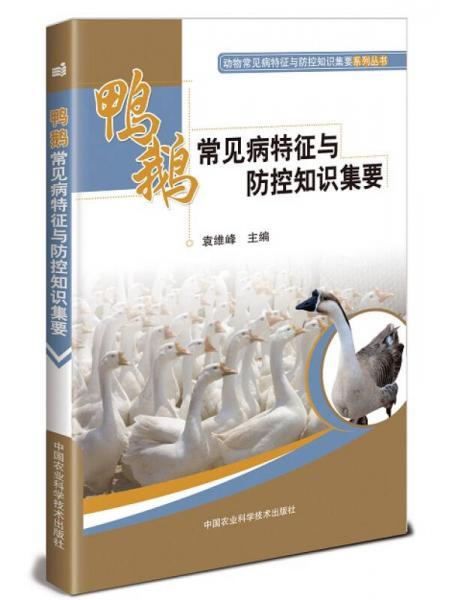鸭鹅常见病特征与防控知识集要