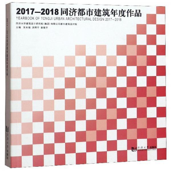 2017-2018同济都市建筑年度作品
