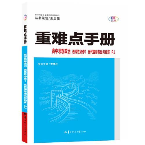 重难点手册 高中思想政治 选择性必修一 当代国际政治与经济 RJ 人教版新教材 2022版