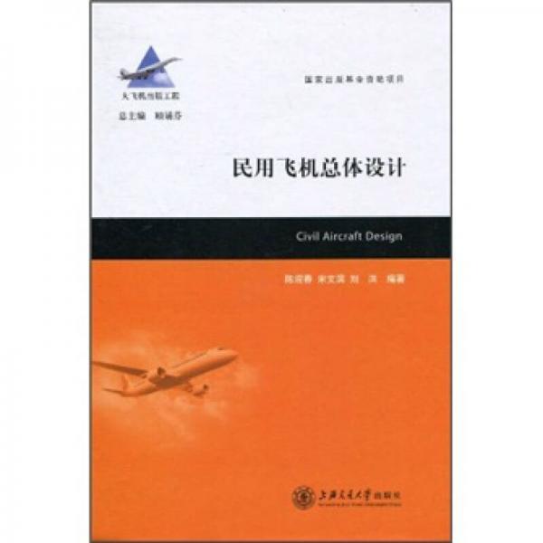 大飞机出版工程:民用飞机总体设计