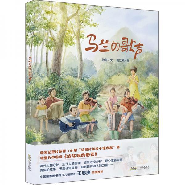 马兰的歌声:一本真实讲述音乐改变乡村,带给孩子爱心和感动的书。