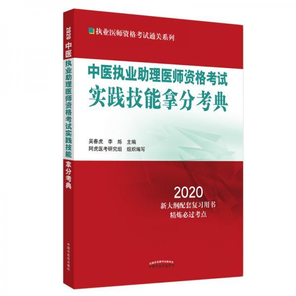 中医执业助理医师资格考试实践技能拿分考典·2020执业医师资格考试通关系列