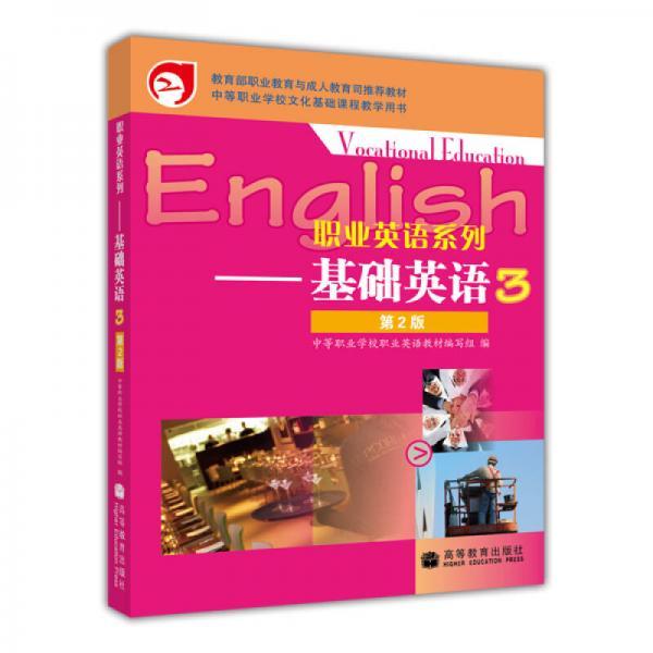 教育部职业教育与成人教育司推荐教材·职业英语系列:基础英语3(第2版)