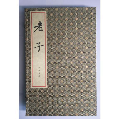老子(线装本·全3册)