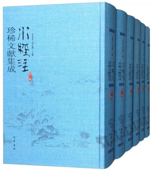 水经注珍稀文献集成(第3辑 套装全12册)