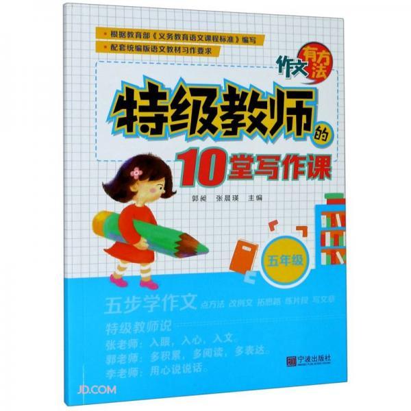 特级教师的10堂写作课(5年级)/作文有方法