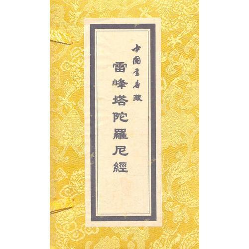 雷峰塔藏陀罗尼经(线装手卷)