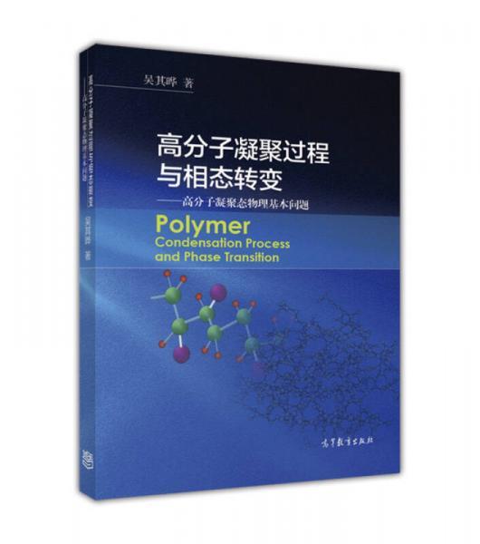 高分子凝聚过程与相态转变 高分子凝聚态物理基本问题