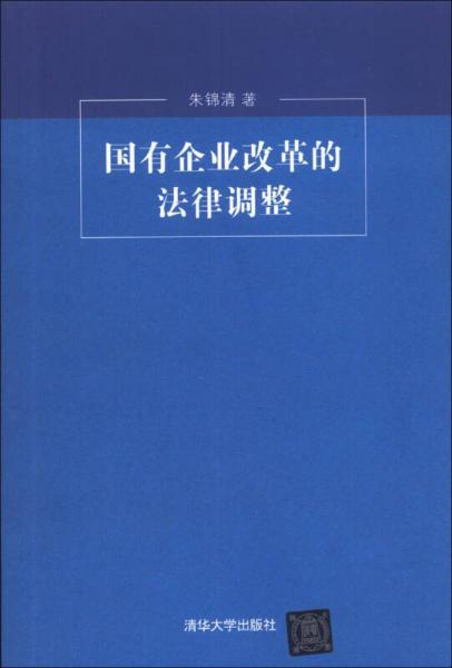 国有企业改革的法律调整