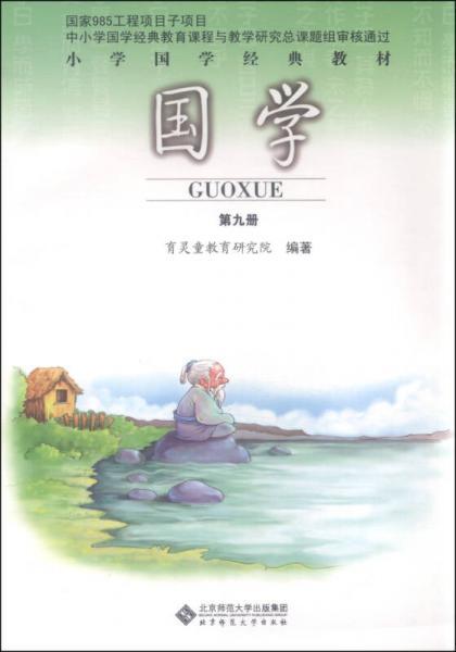 小学国学经典教材:国学(第九册)