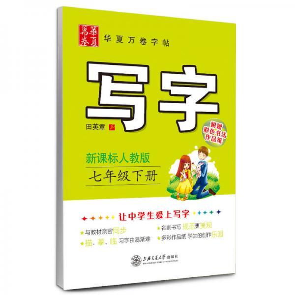 华夏万卷字帖:写字(七年级下册 新课标人教版)
