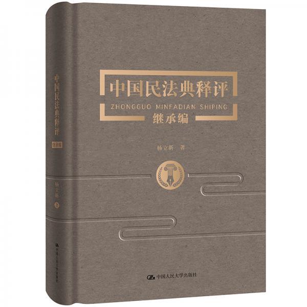 杨立新《中国民法典释评继承编》