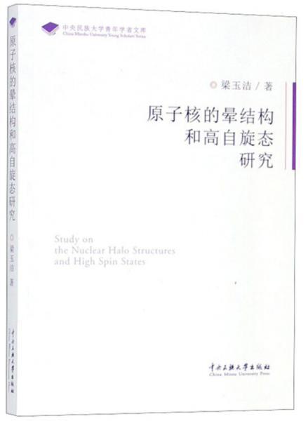 原子核的晕结构和高自旋态研究/中央民族大学青年学者文库