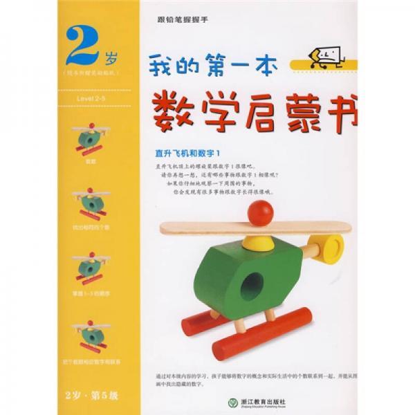 我的第一本数学启蒙书(2岁第5级)