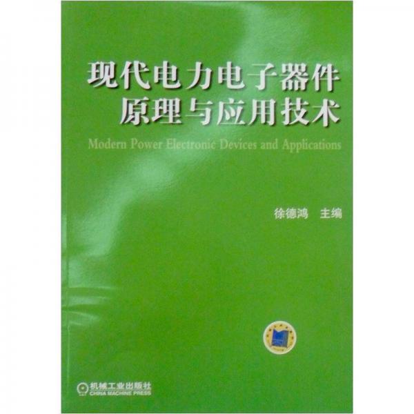 现代电力电子器件原理与应用技术