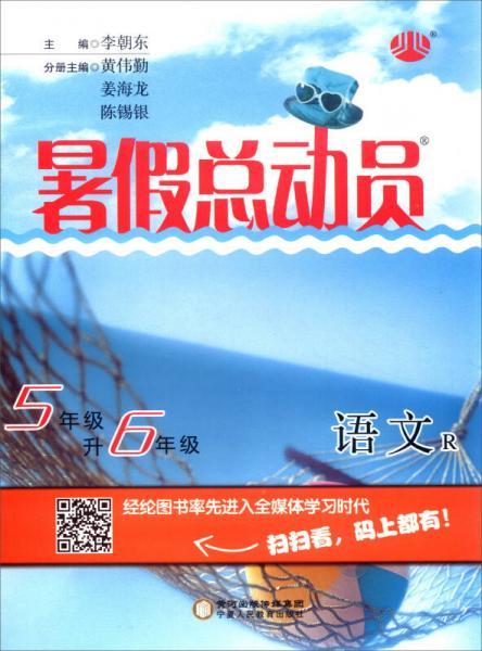 暑假总动员:语文(五年级升六年级 R)