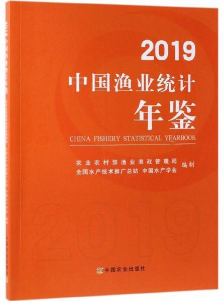 2019中国渔业统计年鉴