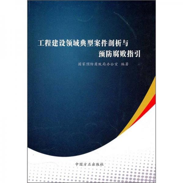 工程建设领域典型案件剖析与预防腐败指引