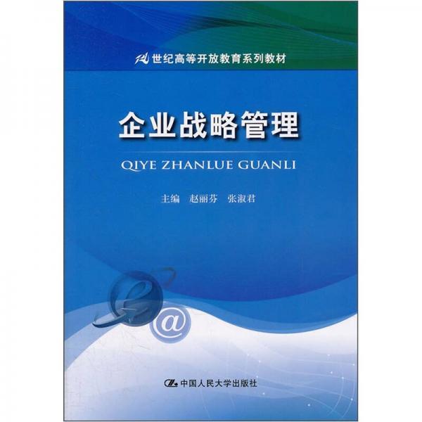 企业战略管理/21世纪高等开放教育系列教材