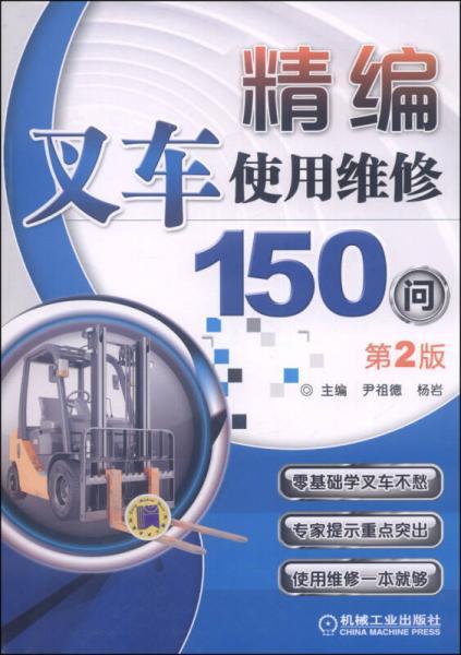 精编叉车使用维修150问(第2版)