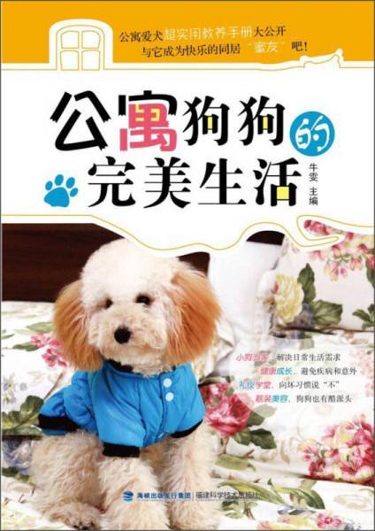公寓狗狗的完美生活
