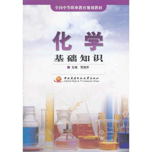 中职教材--化学基础知识