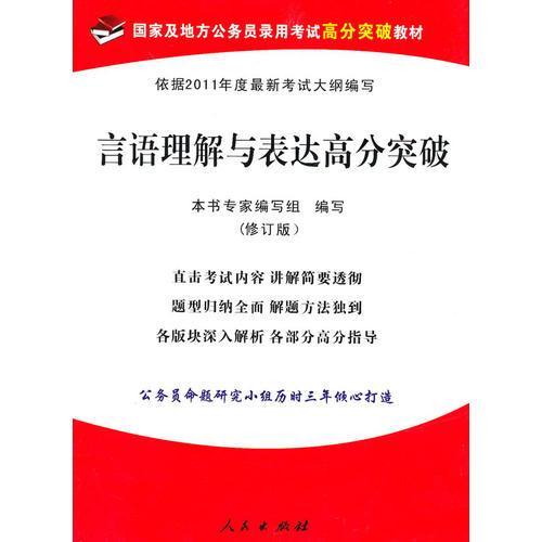 (2011年)言语理解与表达高分突破(修订版)—国家及地方公务员录用考试高分突破教材