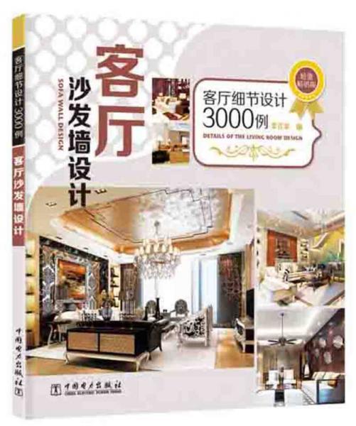客厅细节设计3000例:客厅沙发墙设计