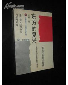 东方的复兴 : 中国现代化的命题与前途(第一卷)