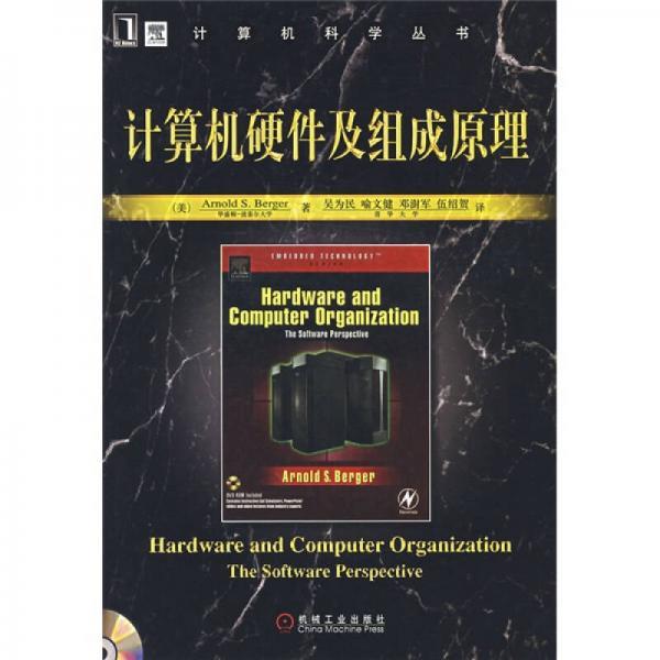 计算机硬件及组成原理
