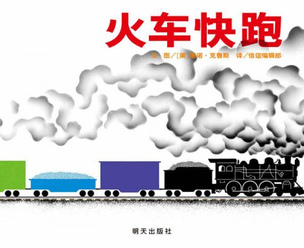信谊宝宝起步走:火车快跑