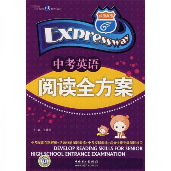 中考英语阅读全方案