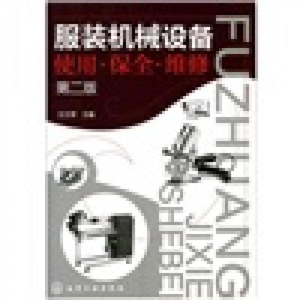服装机械设备:使用·保全·维修(第2版)