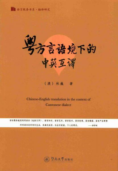 粤方言语境下的中英互译/语言服务书系·翻译研究