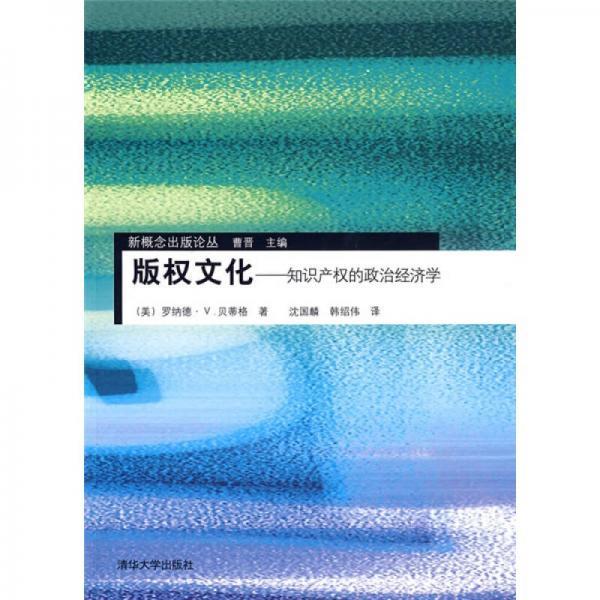 版权文化:知识产权的政治经济学