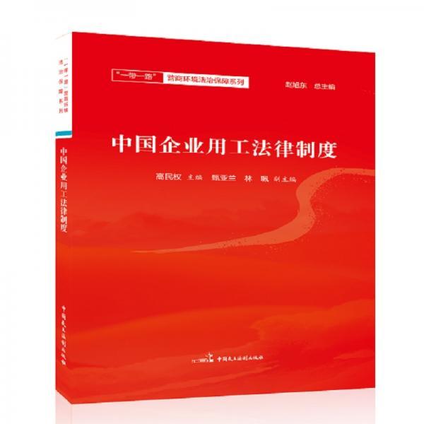 中国企业用工法律制度