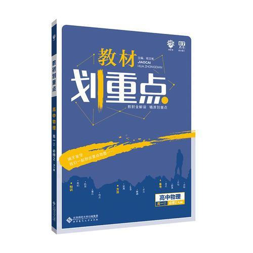 理想树67高考2019新版教材划重点 高中物理必修2人教版高一下册 高一②必修RJ