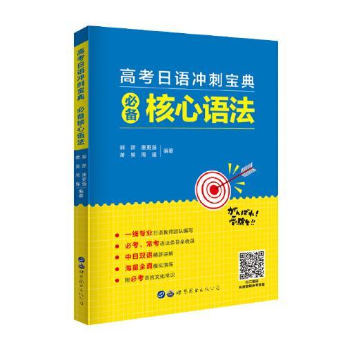 新日本语能力测试文法全解N1