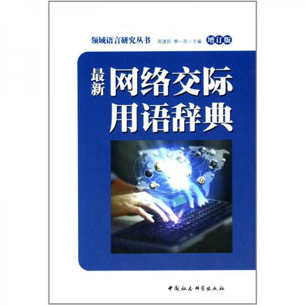 最新网络交际用语辞典(增订版)