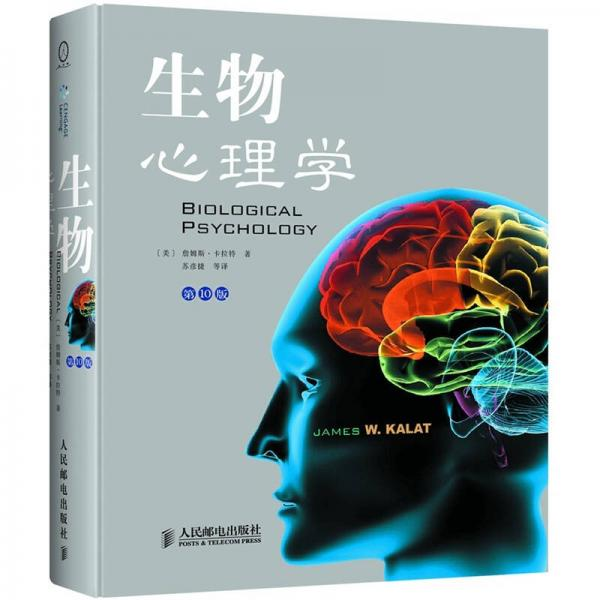 生物心理学